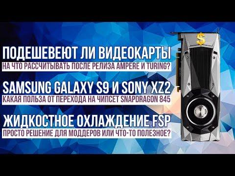 Цены на видеокарты после выхода GeForce Ampere и зачем в Samsung Galaxy S9 и Xperia XZ2 новый чипсет