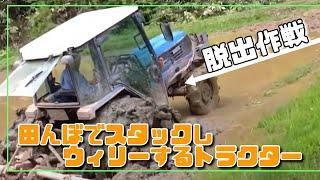 Repeat youtube video 【爆笑】田んぼでスタックしウィリーするトラクター(tractor)!! _脱出作戦01