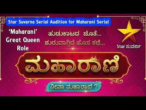 Star Suvarna TV Serial Audition, Maharani TV Seaarial Audition 🎭