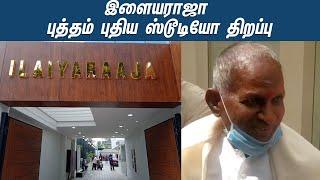 ilayaraja-opens-his-own-studio-chennai-ilayaraja-new-studio-hindu-tamil-thisai