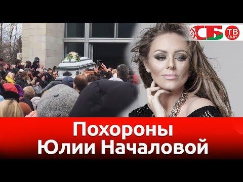 Похороны Юлии Началовой - мистика Последнего героя