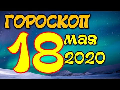 Гороскоп на завтра 18 мая 2020 для всех знаков зодиака. Гороскоп на сегодня 18 мая 2020 / Астрора