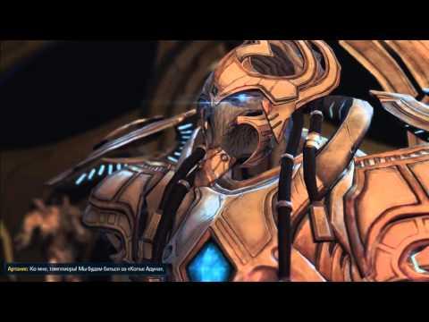 Прохождение StarCraft 2: Legacy of the Void