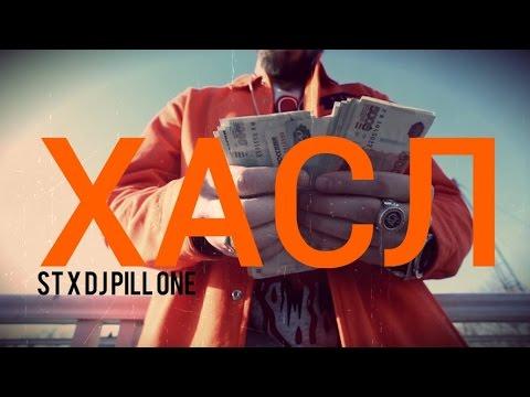 ST x DJ Pill One #ХАСЛ