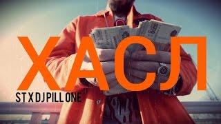ST x DJ Pill One - ХАСЛ