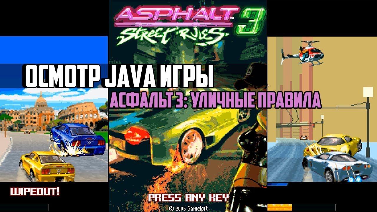Asphalt 3 Street Rules Download