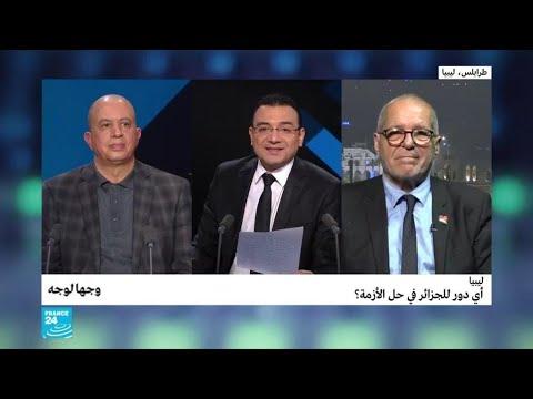 ليبيا: أي دور للجزائر في حل الأزمة؟  - نشر قبل 13 ساعة