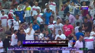 الحريف - إبراهيم فايق : إقالة خالد جلال وعلاء عبد الغني من الجهاز الفني للزمالك
