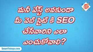 Interview SEO Employee for website or Business | How to Interview and Select SEO Freelancer|Telugu