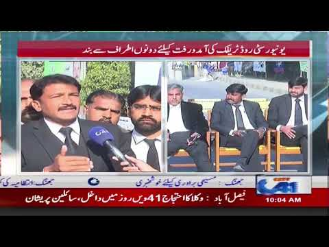 Faisalabad Lawyers Protest For High Court Bench | 22 Dec 2018 | City 41