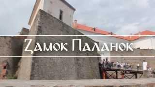 Замок Паланок в Мукачево(Побувайте у замку