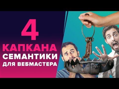 «4 КАПКАНА СЕМАНТИКИ» - КАК ИЗБЕЖАТЬ ОШИБОК ПРИ СБОРЕ СЕМАНТИЧЕСКОГО ЯДРА ИНФОРМАЦИОННОГО САЙТА