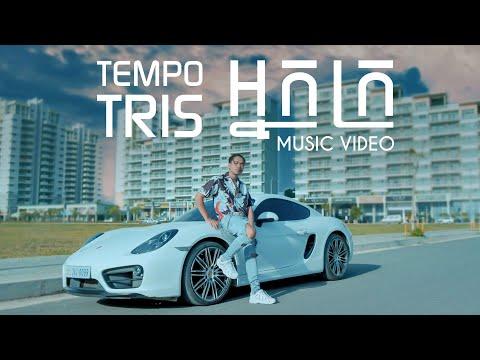 "Tempo Tris - អ្នកក្រ ""Neak Kror"" [Official MV]"