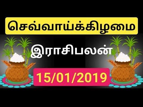 15-01-2019 - இன்றைய ராசி பலன் | Indraya Rasi Palan