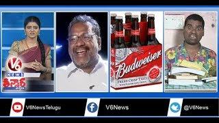 Telangana Tops In Beer Sales | Suddala Award To Goreti Venkanna | Police Expo | Teenmaar News