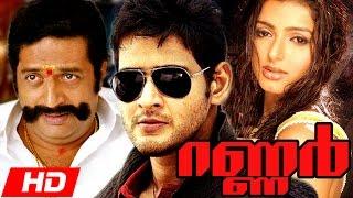 Superhit Malayalam Movie | Runner [ Full HD ] | Full Movie | Ft.Mahesh Babu, Prakash Raj, Bhoomika