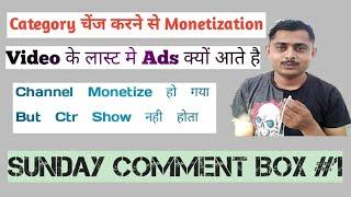 Sunday Comment Box #1 | Channel Monetize Ctr Not Show | Tech Hour
