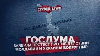Госдума заявила протест против действий Молдавии и Украины вокруг ПМР