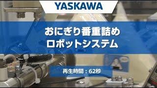 【安川電機】 おにぎり番重詰めロボットシステム
