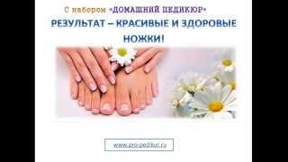 Педикюр в домашних условиях(Педикюр в домашних условиях http://pro-pedikur.ru/pedikyur-v-domashnix-usloviyax/ подробную информацию смотрите на сайте pro-pedikur.ru/sho..., 2015-07-14T08:40:45.000Z)