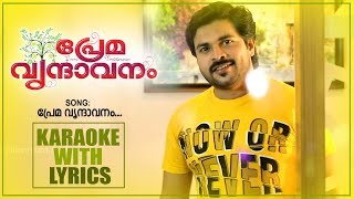 Prema Vrindhavanam Karaoke With Lyrics | Shafi Kollam New Karaoke | Prema Vrindhavanam