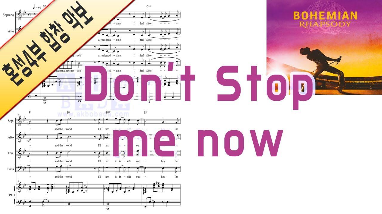 세로보기 | [합창 악보/MR] Don't stop me now (불후의 밴드 퀸의 노래! Don't stop me now~♬)