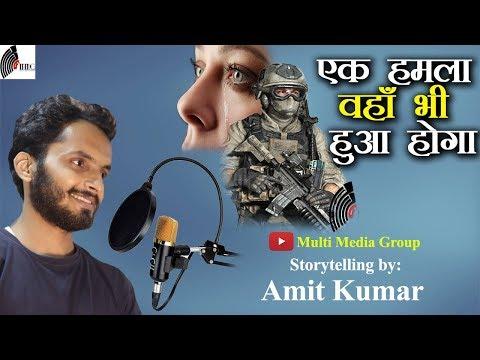 एक हमला वहां भी हुआ होगा | Love Story | Amit Kumar | Storyteller | Hindi Story