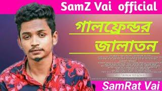 Girlfriend Er Jalaton | Samz Vai | Mahsan swapno | Hunter Mukto | New Bangla Song 2019। SamRat Vai.mp3