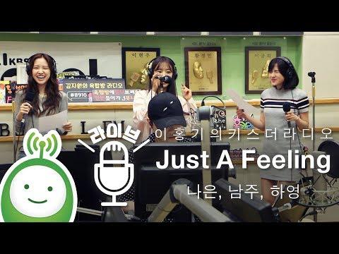 """나은, 남주, 하영 """"Just A Feeling"""" (원곡 : S.E.S) 벌칙 엽기 표정으로 노래방 라이브! [이홍기의 키스더라디오]"""