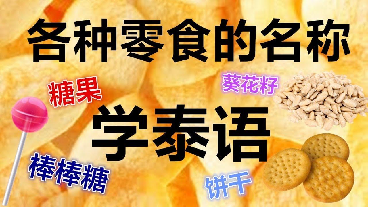 跟PoppyYang學泰語/學泰文:各種食物的名稱/ชื่อขนมต่างๆ by PoppyYang - YouTube