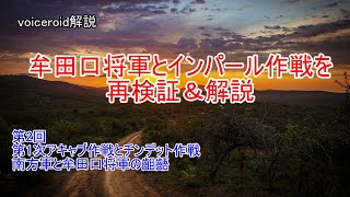 【第2回】第1次アキャブ作戦とウインゲート旅団【牟田口将軍&インパール作戦】