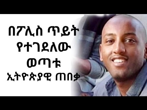 Family Seeks Answers in Police Shooting of Young Ethiopian lawyer in Los Angeles