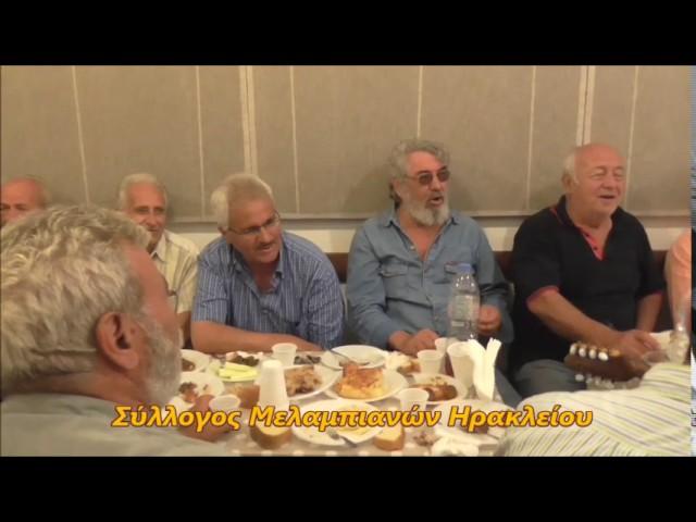 Κλείδωνας, Σύλλογος Μελαμπιανών Ηρακλείου