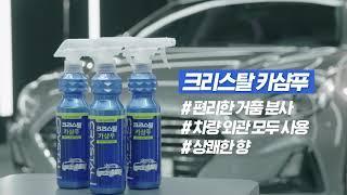 불스원 크리스탈 카샴푸 스프레이 타입 사용 영상 (20…