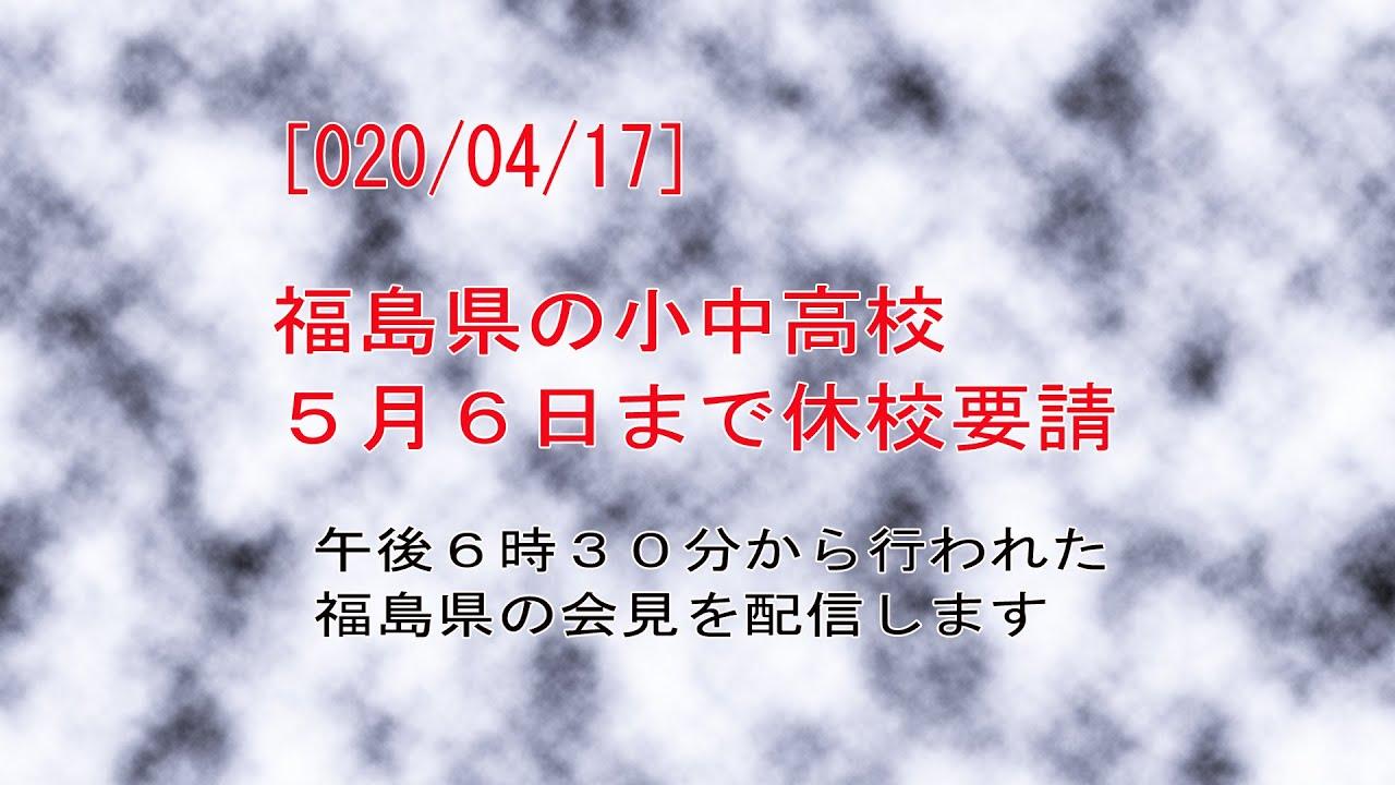 会 委員 福島 教育 県