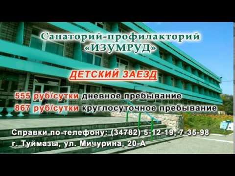 "Туймазы, профилакторий-санаторий ""Изумруд"""