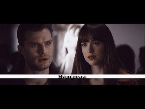 Anastasia & Christian || Анастейша и Кристиан || 50shades Of Grey || Навсегда