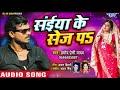 प्रमोद प्रेमी लोकगीत 2019 - सईया के सेज पs - (AUDIO) - Saiya Ke Sej Pa - Bhojpuri Hit Song