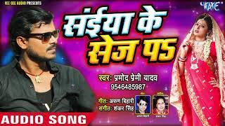 प्रमोद प्रेमी लोकगीत 2019 सईया के सेज पs (AUDIO) Saiya Ke Sej Pa Bhojpuri Hit Song