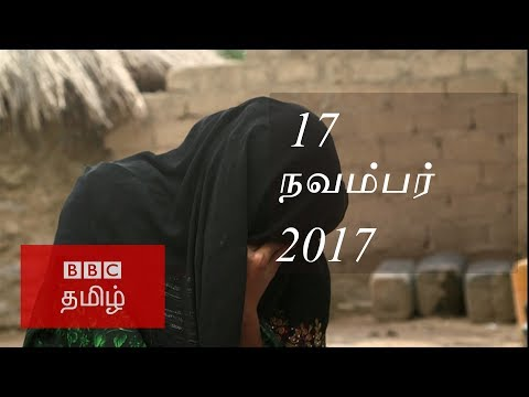 BBC Tamil TV News Bulletin 17/11/17 பிபிசி தமிழ் தொலைக்காட்சி செய்தியறிக்கை 17/11/17