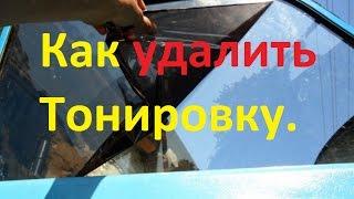 Как снять тонировку самостоятельно./How To Remove Window Tint(В этом видео я расскажу вам,как удалить тонировку самостоятельно не прибегая к услугам сервиса!!!!!!!, 2016-06-29T18:35:43.000Z)