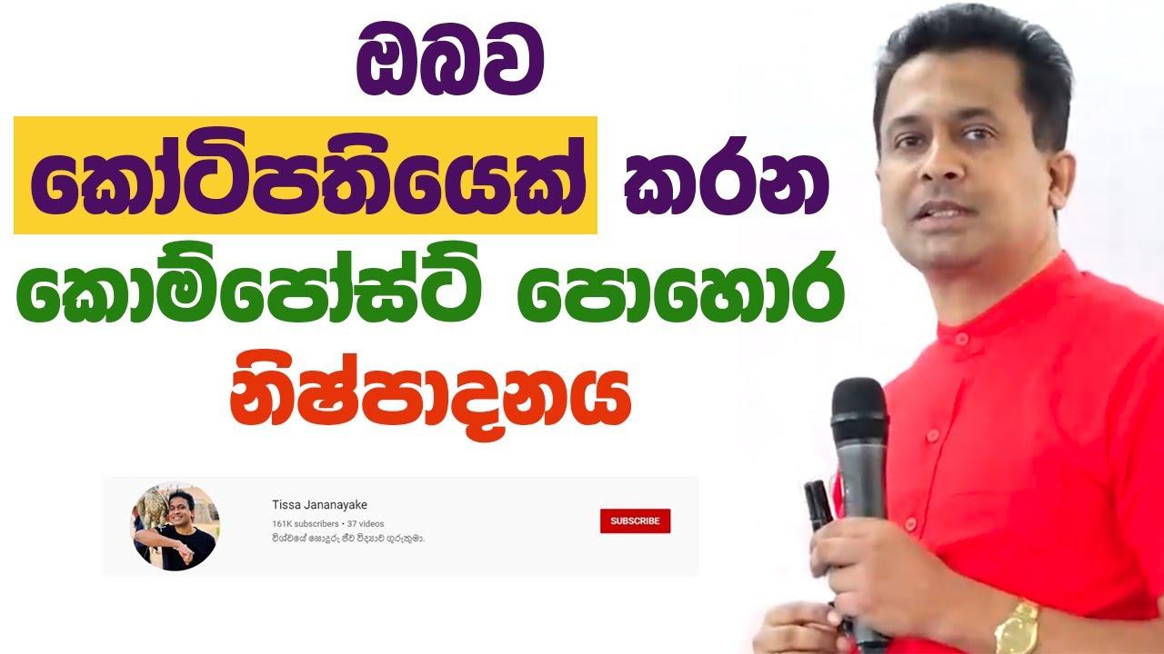 Tissa Jananayake - Episode 150   කොම්පෝස්ට් පොහොර නිෂ්පාදනය