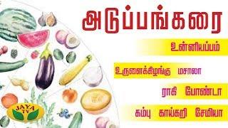 Rocky Ponda   Potato spices   Unniyappam  Adupangarai   Jaya TV