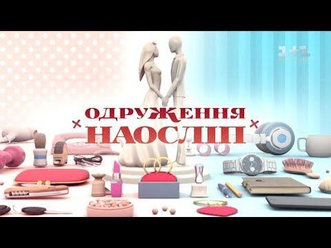 Володимир та Настя. Одруження наосліп – 8 випуск, 6 сезон