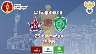 СКА-Хабаровск - Ахмат (1/16 финала Кубка России)