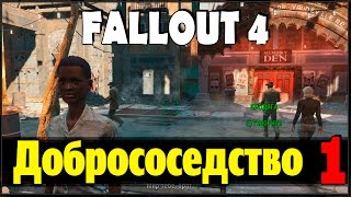 Fallout 4 - Добрососедство 1
