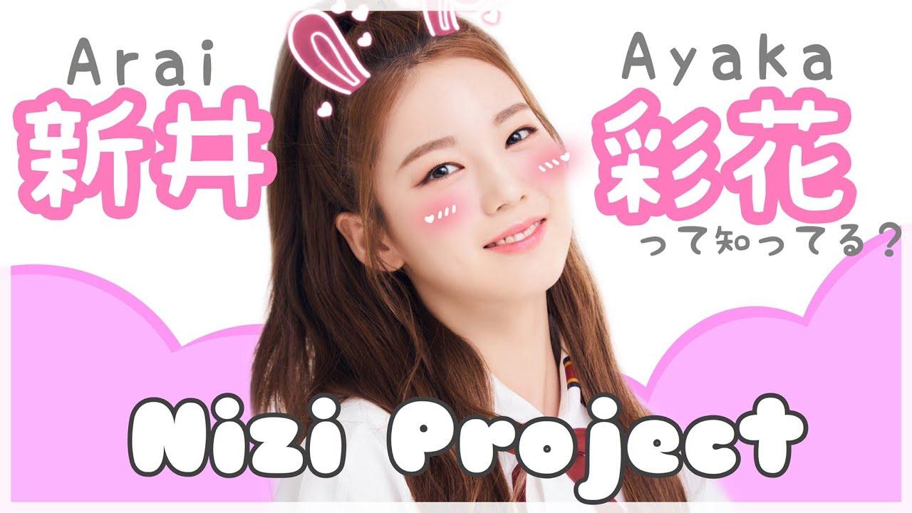 Ayaka 虹プロ