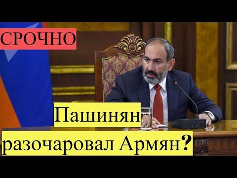 СРОЧНО! Пашинян разочаровал Армян? Конфликт с Азербайджаном, Коронавирус в Армении! новости сегодня