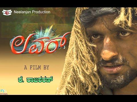 Lover (2016) | Kannada Short Film | A tragic love Story | HD