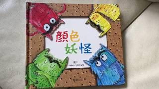 The color monster(顏色妖怪) 西班牙作家Anna Llenas的作品這本是老師...